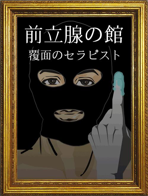 東京|上野|ゲイ|マッサージ|前立腺の館