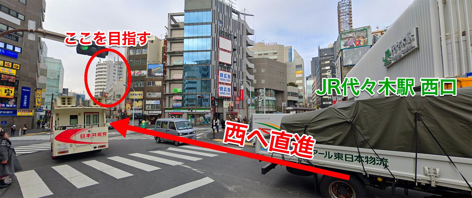 JR代々木駅から来る場合
